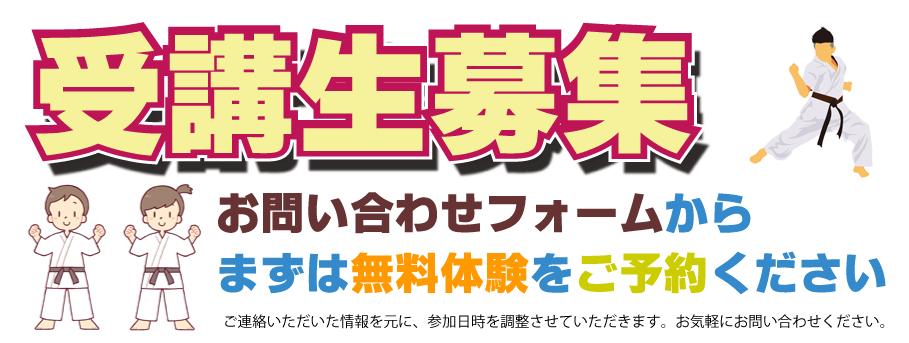 渋谷空手スクール受講生募集