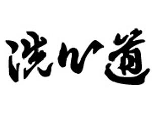 洗心道会館ロゴ